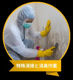 特殊清掃と消臭作業